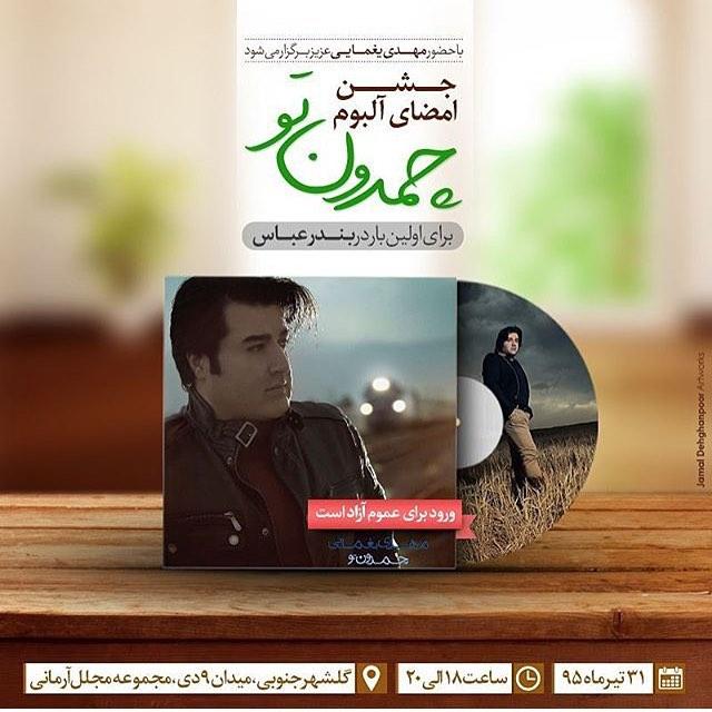 جشن امضای آلبوم چمدون تو مهدی یغمایی در بندرعباس