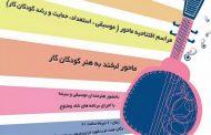 مهدی یغمایی طرفدارانش را به مراسم افتتاحیه
