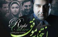 تیتراژ فیلم انتخاب موفق با صدای مهدی یغمایی