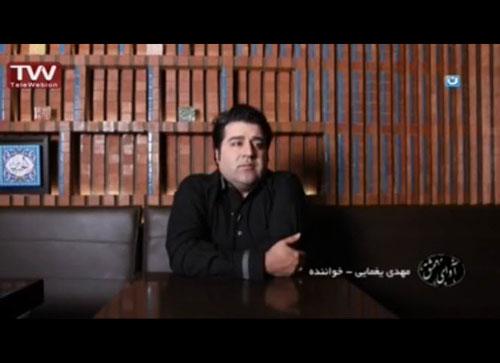 فیلم کامل حضور مهدی یغمایی در برنامه آوای عشق
