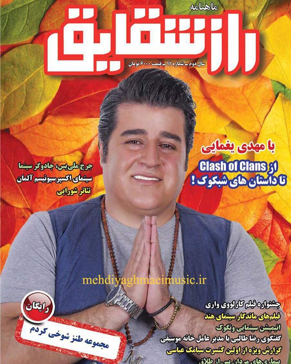مصاحبه مهدی یغمایی در مجله راز شقایق