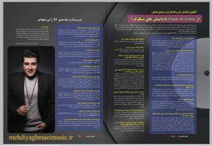 mehdiyaghmaei-razeshaghayegh02