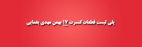 لیست آهنگ های کنسرت ۱۷ بهمن مهدی یغمایی