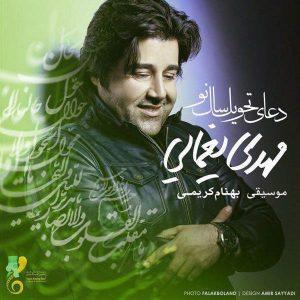 ya moghaleb-mehdi-yaghmaei