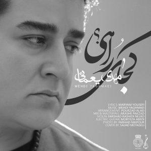 mehdiyaghmaei-kojae-rahi