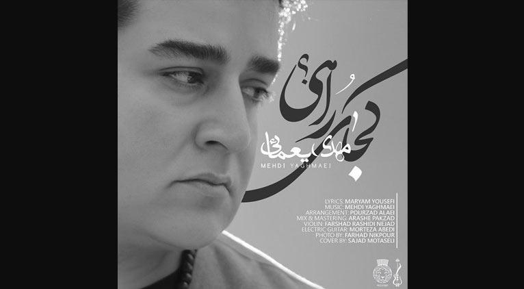 mehdiyaghmaei-kojae-rahii
