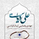 Mehdi-Yaghmaei-Ali-Daryast-Ft-Iman-Ghiasi