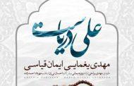 قطعه علی دریاست مهدی یغمایی به همراه ایمان قیاسی تیتراژ ماه عسل
