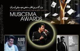 آلبوم چمدون تو و دو اثر مهدی یغمایی در چهارمین نظرسنجی سایت موسیقی ما