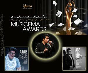 mehdi-yaghmaei-musicema
