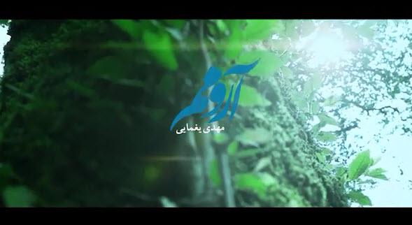 موزیک ویدیو آرومم مهدی یغمایی