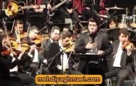 اجرای زنده مهدی یغمایی در کنسرت ناصر چشم آذر