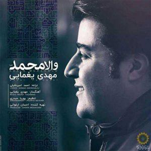 والا محمد-مهدی یغمایی