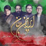 آهنگ ایران جان