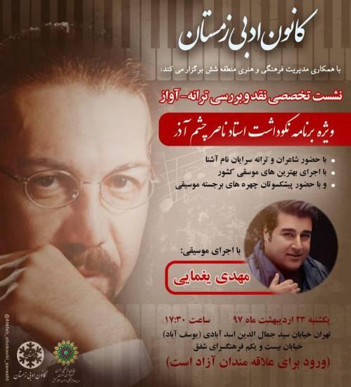 ویژه برنامه نکوداشت استاد ناصر چشم آذر