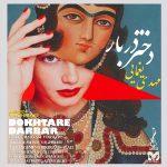 mehdiyaghmaei_dokhtare-darbar600
