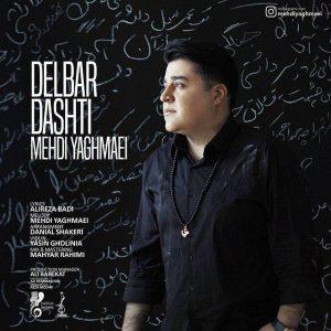 دلبر داشتی-مهدی یغمایی